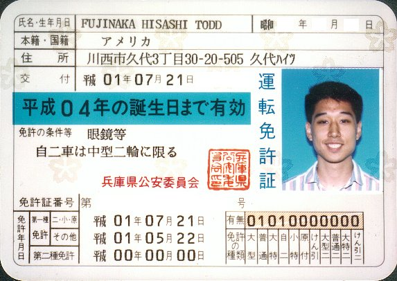 My Japanese Drivers License